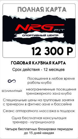 карта_год_полная